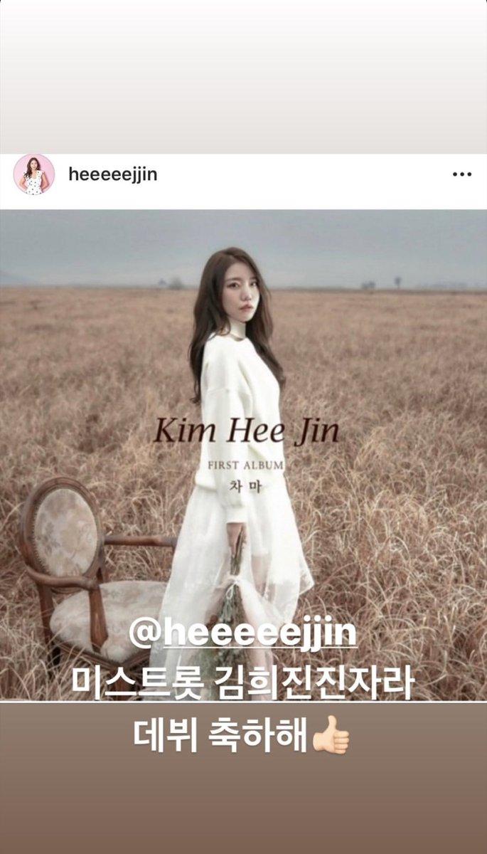 "INSTAGRAM STORY   200116 ] ""Miss Trot Kim Heejin Congratulations on your debut 👍🏻"" Cr: l_hajoon"