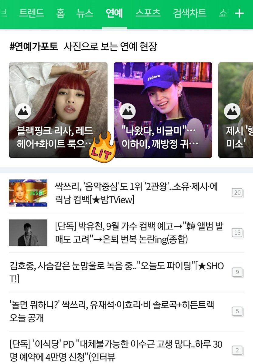 [⚠️] 200801 | estuvo en la página de inicio de Naver. © 9lisa7_ [🦊]_2