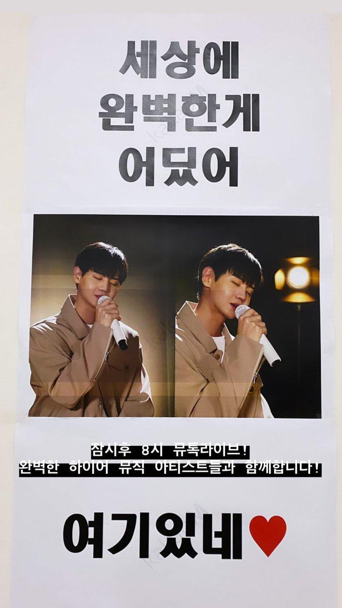 200914 IG STORY更新 - 图文: (世界上哪有这么完美的) 稍后8点(韩国时间)MU:TALK LIVE! 和完美的H1GHR MUSIC艺人们一起! (在这里呢)  
