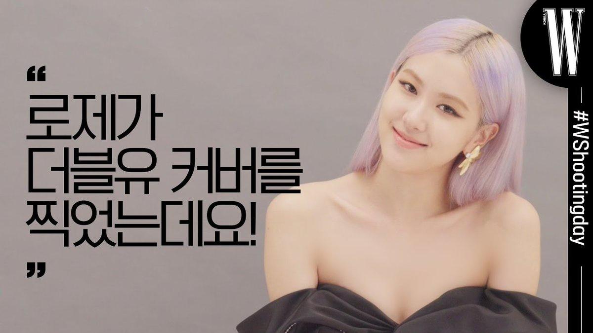 200915 로제 매력의 끝은 어디? 10월호 커버의 주인공 로제의 비하인드 신을 공개합니다. by W Korea ➡️ ROSÉ FOR W KOREA ➡️ 블랙핑크 로제 x W KOREA 🖇️