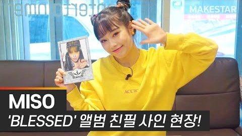 《200914》 YouTube 미소 'BLESSED' 앨범 언박싱과 친필 사인 현장! 📎