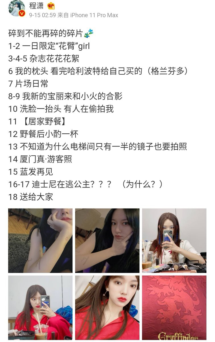 """[TRANS] 200915 Weibo update (1) Breaking up into pieces until they can't be broken up anymore 🧩 1-2: """"Patterned arm"""" girl limited for one day (cont.) [T/N: She posted 18 photos, explaining what each one is about]_2"""