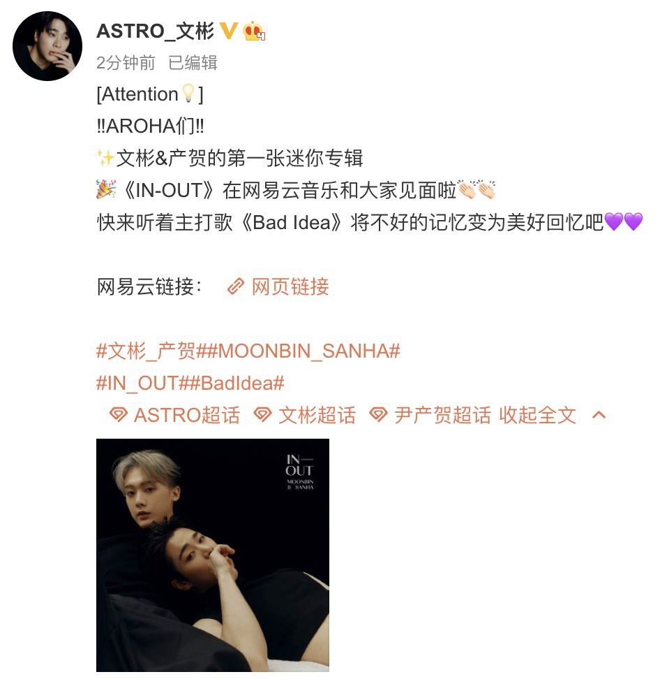[160920] Weibo Güncellemesi [Dikkat💡] !!AROHA!! ✨ - 1. Mini Albümü 🎉< Çin müzik sitesinde bulunuyor. 网易云(link)👏 Hadi, hemen dinleyin. Kötü anılarınız, iyi olanlarla değişsin._2