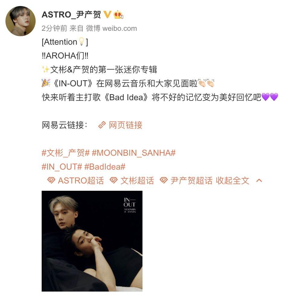 [160920] Weibo Güncellemesi [Dikkat💡] !!AROHA!! ✨ - 1. Mini Albümü 🎉< Çin müzik sitesinde bulunuyor. 网易云(link)👏 Hadi, hemen dinleyin. Kötü anılarınız, iyi olanlarla değişsin._3