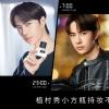 200220 Shu Uemura weibo update