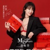 200307 Maniform (Chinese lingerie company) Weibo Updates with Victoria