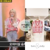 200320 on Do You Know Hip-Hop? ep.4 wearing buru&judy - checked vest ₩30,720