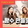 [🎞️] [YOUTUBE] 200324 Punchmode EP. 21 🔗