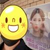 200404 사랑하는 소예야 데뷔 후 첫 번째로 맞는 생일을 진심으로 축하해!! 생일광고판 너무 좋아~~