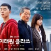 2020 Highest Rated Dramas as of 17/04/2020 (KBS2) 29.6% (SBS) 27.1% (JTBC) 18.8% (JTBC) 16.5% (SBS) 14.7% (tvN) 11.7% (SBS) 11.4% only dramas that premiered in 2020
