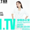 ig update 《 LIVE 《Dressing Department》 05.01.2020 20:30-22:00 CST Fei will be sharing an exclusive fashion perspective.》