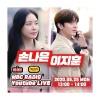 200524 insta @ radiombc ❤️ 정희 X 유튜브 라이브 ❤️ ✔️보이는 라디오는 📹봉춘라디오 유튜브 라이브에서❗️ …