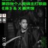 📸 || WEIBO - 30.05.2020 Mise à jour du compte de Lay Studio : Une exposition du clip de Lit sera présentée dans un musée à Beijing du 1er au 3 juin. _ Cr : Weibo