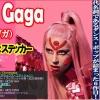 【 ガガ様6枚目のアルバム「 」入荷🎉🎉🎉 待ってました‼️ 国内盤・輸入盤・LP、今なら全種有🙋♂️💁 や も参加‼️ ガガ様聴いてテンション⤴︎⤴︎⭐️🌈⭐️ オンラインは➡️ …_2