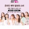 "Dara's IG post "" 내일 온라인 제작발표회 함께 해주세용~!!! 😆 6/17 (수) 오전 11시 팔로우미 유투브 공식채널에서 보실수있어요~!!! 😀💕"" [200616 daraxxi …]_2"