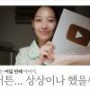 [ 200628 ] Minny J 소민 en YT Botón de plata~💛 ⭐