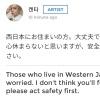( 200707 'คนที่อาศัยอยู่ทางตะวันตกของประเทศญี่ปุ่นเป็นอย่างไรบ้างครับ? ผมเป็นห่วงนะครับ คิดว่าทุกคนคงไม่สงบใจกัน แต่ทำอะไรก็คิดถึงความปลอดภัยไว้ก่อนด้วยนะครับ'
