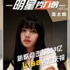 [📷] 200722 | Sina entertainment actualizó en Weibo con Lisa 💗 © iblinkforblinkz [🦋]_2