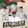 200729 ' 김재환X정세운X김우석X이진혁, 포스터 공개…8월 7일 첫 방송🏕_1