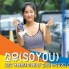 소유(SOYOU), '중독성 있는 미모' (라디오출근길) [NewsenTV] 출처 200804