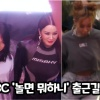 200731 환불원정대 엄정화-이효리-제시-화사, 싹쓰리에서 가요계 쎈 언니들이 모였다 (MBC '놀면 뭐하니' 첫 출근길)