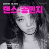 200911 Sangsang University's instagram update - Dance Mentor Minzy for 집.현.전(集.炫.戰) project 🔗: …_1