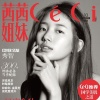 160914 for CeCi China Magazine October Issue