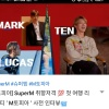 200916 YouTube Update [ M 토피아 ] SuperM 취향 저격 100 첫 여행 리 얼리 티 ' M 토피아 ' 사전 인터뷰 🔗: Please Like, Share & leave comments about Ten 💜