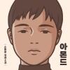 """J-hope fue visto leyendo """"Almond"""" de Sohn Won-pyung en """"In the SOOP BTS ver."""" El libro trata sobre un niño que nació con una afección cerebral que le dificulta sentir emociones como la ira o el miedo. ©️BTSBOOK130613/ for_HopeWorld_2"""