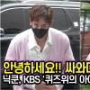 200916 닉쿤(2PM), 오랫만에 인사드립니다! 싸와디캅~~ (KBS '퀴즈위의 아이돌' 출근길)