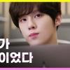 [YOUTUBE] 200916 Octavo episodio del web drama 'Twenty Twenty' en el que aparece 📎