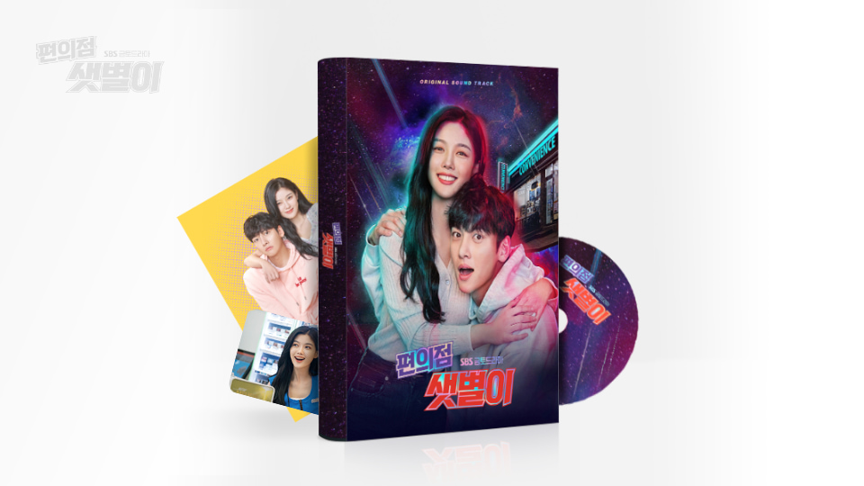 SBS <Backstreet Rookie> OST Preorder