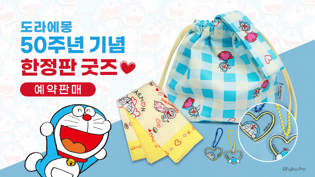 Doraemon 50th Anniversary Online Birthday Party Project