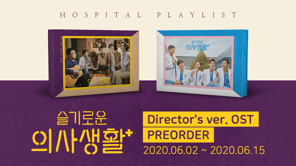 tvN <Hospital Playlist> Director's ver. OST Preorder