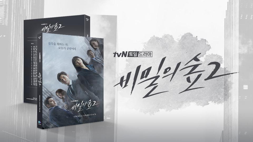 tvN <Stranger 2> OST Preorder