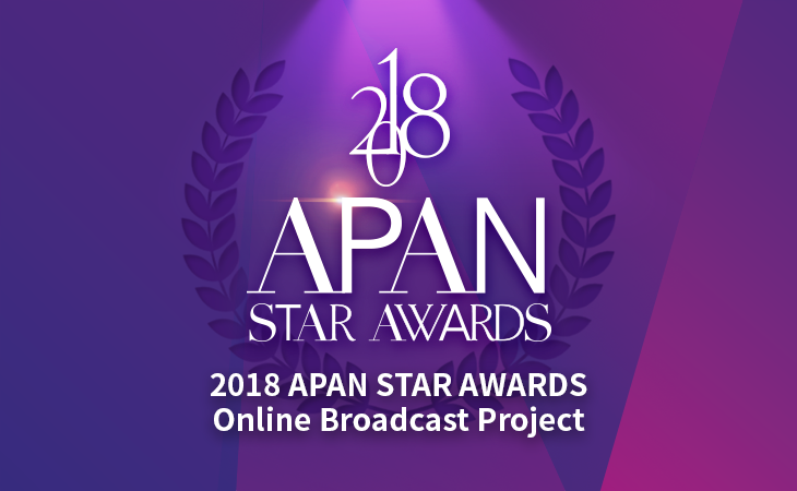 2018 APAN STAR AWARDS Online Broadcast Project