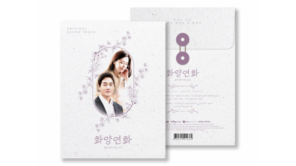 tvN <When My Love Blooms> OST Preorder