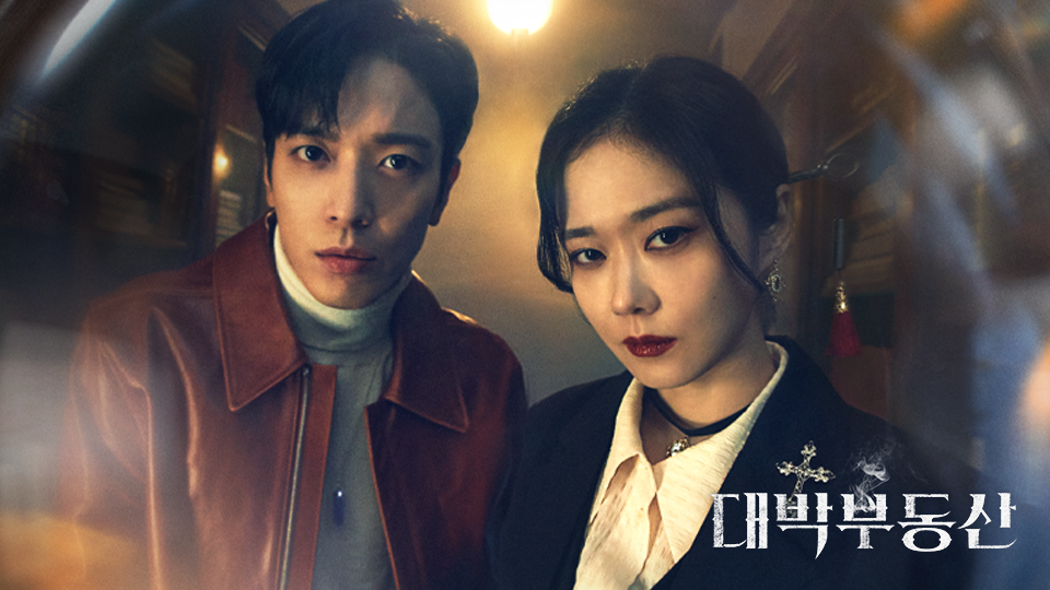 KBS2 <Sell Your Haunted House> OST Album
