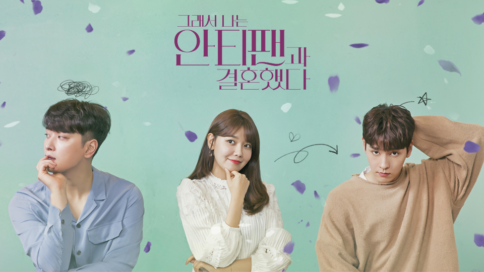 K-pop Drama <So I Married The Anti-fan> OST album Funding Project