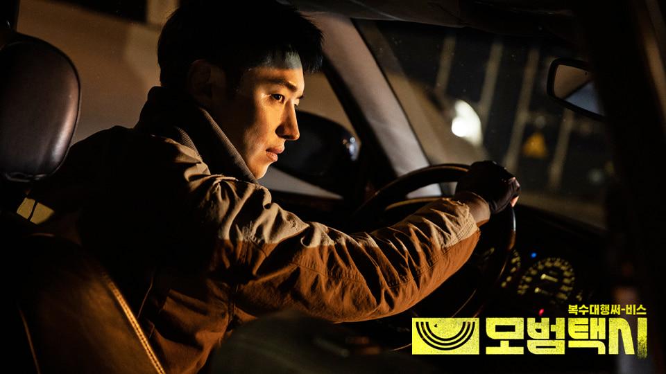 SBS <Taxi Driver> OST album Pre-order