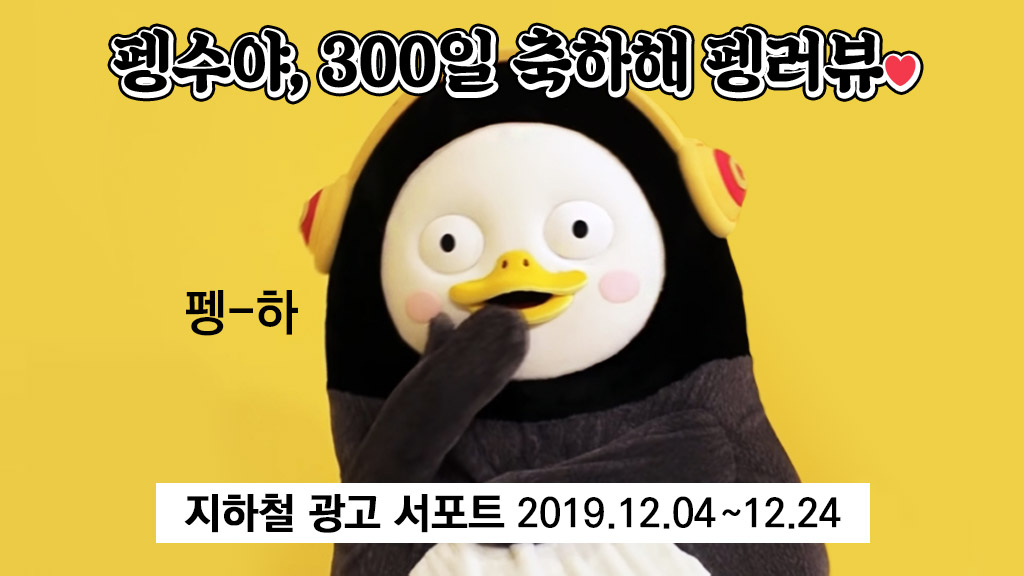"""Happy 300th Day Peng-Love You♥"" Metro Ads"