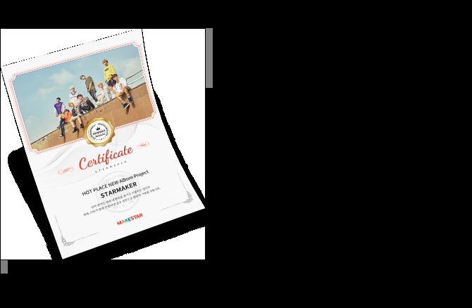 Starmaker certificate (Digital)