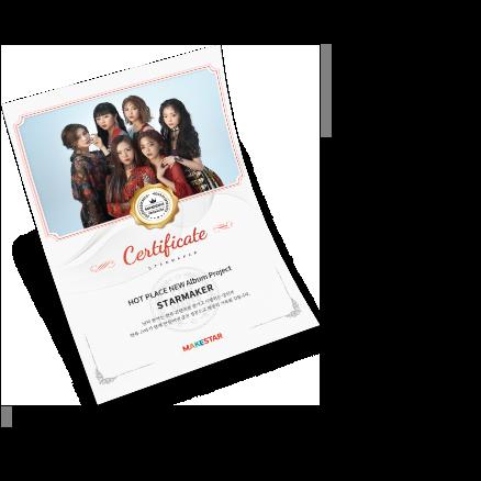 Star Maker certificate (Digital)