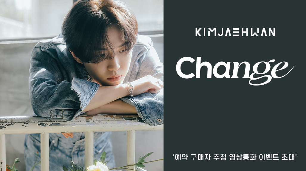 KIM JAE HWAN 3rd Mini Album [Change] Video Call Event