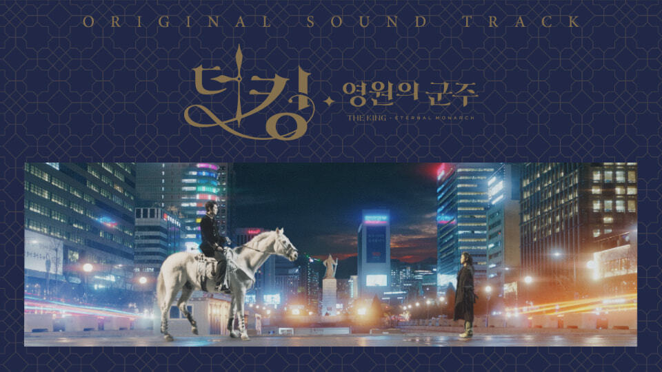 SBS drama <The King : Eternal Monarch> OST Preorder